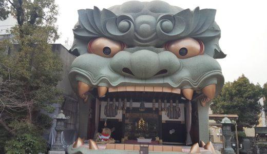 インスタ映え巨大獅子!【難波八坂神社】ご利益や営業時間は?