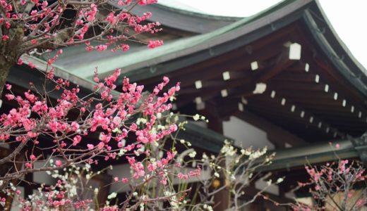 梅の名所【大阪天満宮】周辺ランチや駐車場