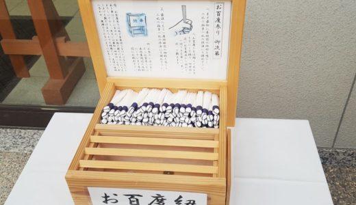 【石切神社】お百度参りでがん封じ!占い参道マップ紹介!