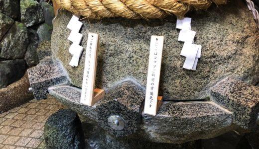 【大神神社】若返りと病気予防のご神水、薬井戸の営業時間は?