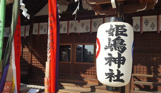 姫嶋(やりなおし)神社の御朱印や絶ち玉で過去を封印!