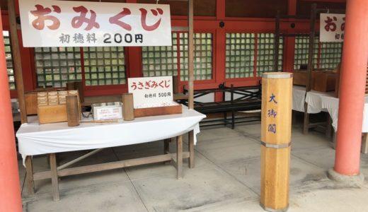 【住吉大社】招福猫と巨大おみくじが見どころ満載!