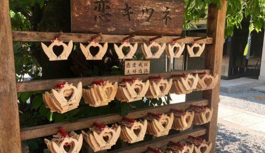 大阪【玉造稲荷神社】恋きつねと縁のひもで恋愛成就!おみくじ解説!