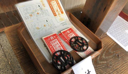 【瓢箪山稲荷神社】占い内容と方法は?あぶりみくじが斬新過ぎた!